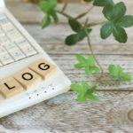 フォロワー倍増計画でたくさんのブログを読んで感じたこと