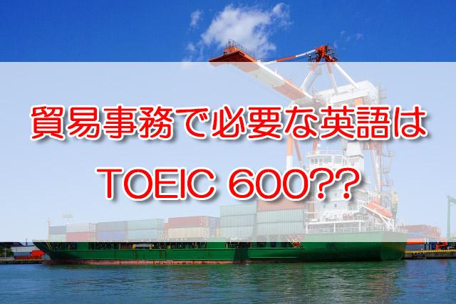 貿易事務 TOEIC
