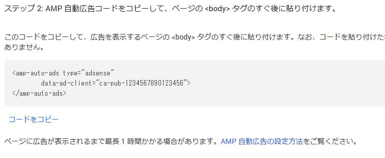 アドセンスAMP広告コード取得