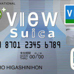 View Suica Cardの締め日・引き落とし日は?引き落としできなかったときはどうする?