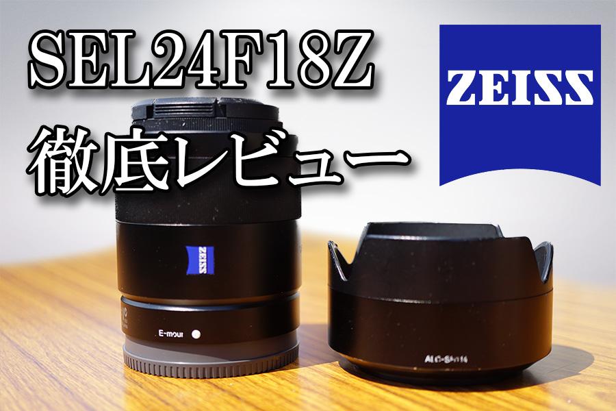 SEL24F18Z レビュー