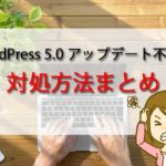 WordPress 5.0アップデートで不具合が!対処方法とダウングレード方法