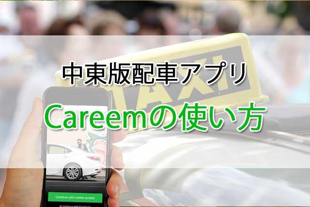 Careemの使い方