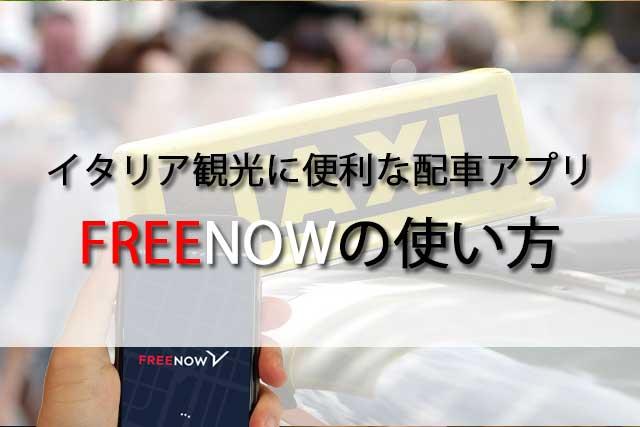 FreeNow(旧mytaxi)の使い方