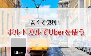 ポルトガルでUberを使う方法