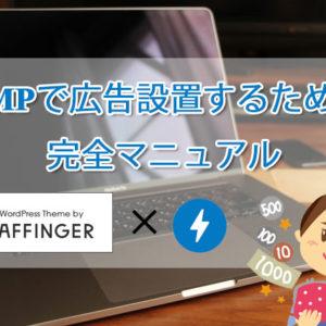 AMP対応、Affinger5にASPバナーを設置する方法
