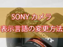 SONYカメラ言語の変更