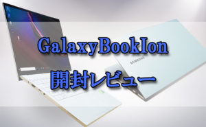 galaxy book ion 開封レビュー