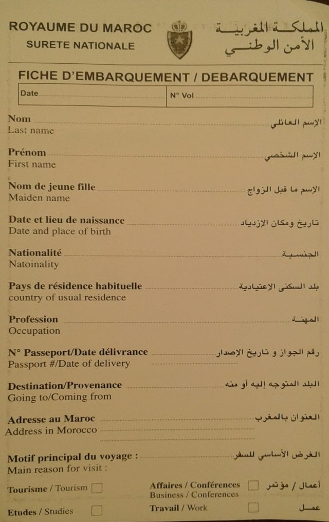 モロッコ 出入国カード