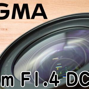 SIGMA 16mm F1.4 DC DN レビュー