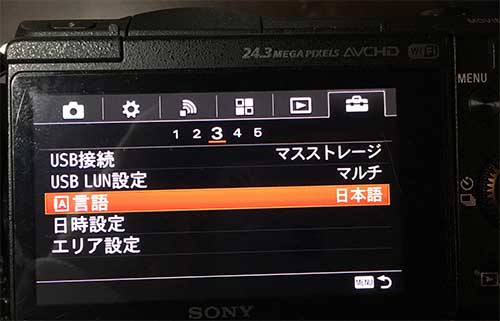 α5100 言語 設定・変更