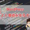 WordPressテスト環境を作る方法を詳しく解説
