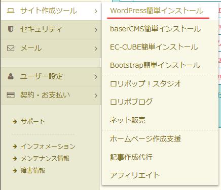 ロリポップ WordPress簡単インストール